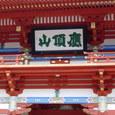 勝尾寺です