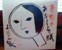 Aburatorigami